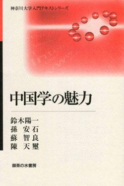 中国学の魅力 (神奈川大学入門テキストシリーズ)