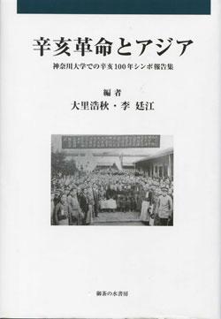 辛亥革命とアジア—神奈川大学での辛亥100年シンポ報告集