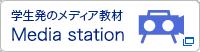 Media Station