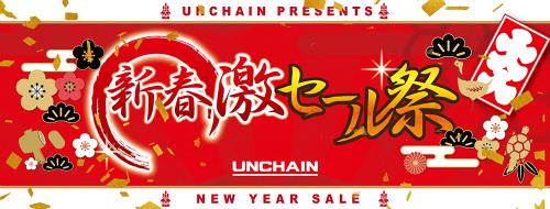 geki-SALE-matsuri-banner.jpg