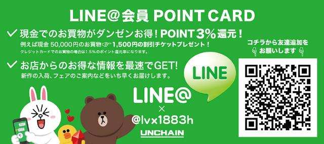LINEpop2.jpg