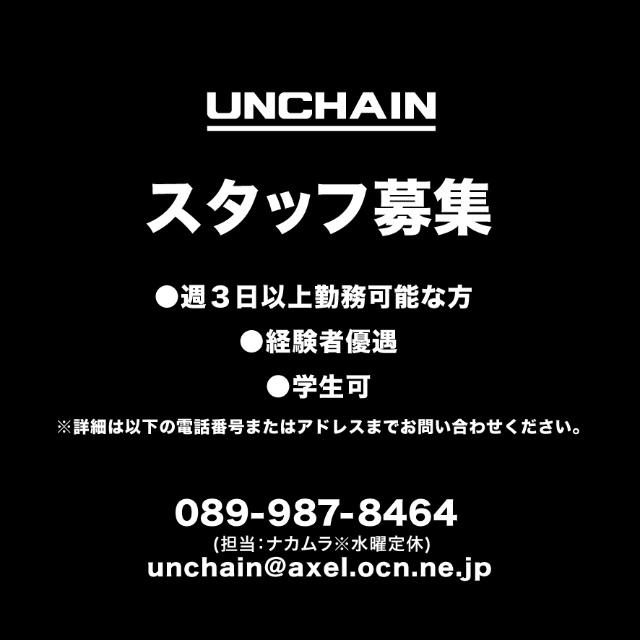 スタッフ募集black.jpg
