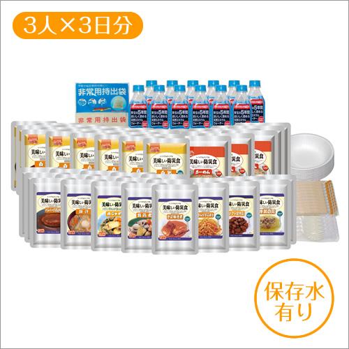 【5年保存】美味しい防災食ファミリーセット(3人×3日分)(保存水有)