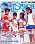 GALS PARADISE 2007 トップレースクイーン編