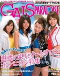GALS PARADISE 2008 東京オートサロン編