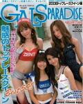 GALS PARADISE 2008 トップレースクイーン編