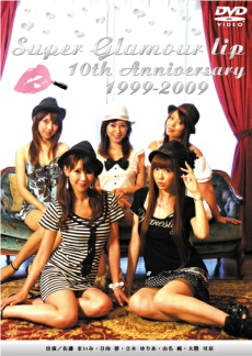 Super Glamour Lip 10th Anniversary
