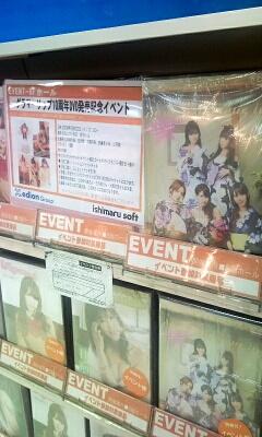 石丸ソフト本店 グラマーリップ10周年DVD発売記念イベント