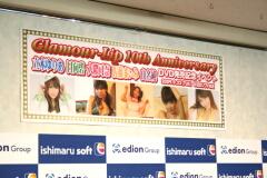グラマーリップ10周年DVD発売記念イベント