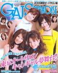 GALS PARADISE 2009 東京オートサロン編