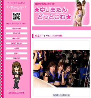 ☆ゆりあたんどっとこむ☆のGALLERY 東京オートサロン2010特集