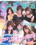 GALS PARADISE 2010オートサロン編