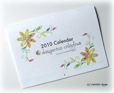 2010カレンダーA4