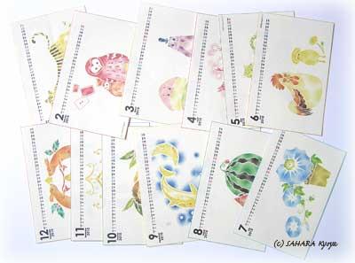 2010カレンダー・ポストカード