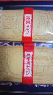 レア2,000円札!