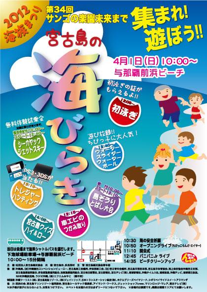 2012海びらきポスター