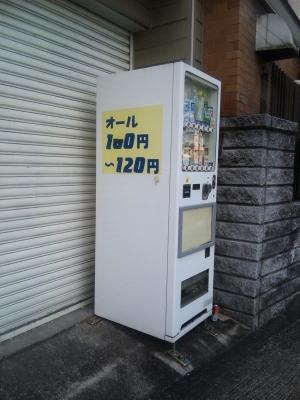 例の自販機?