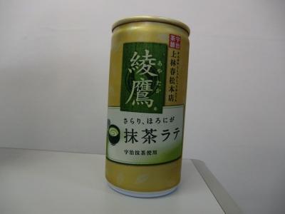 綾鷹抹茶ラテ