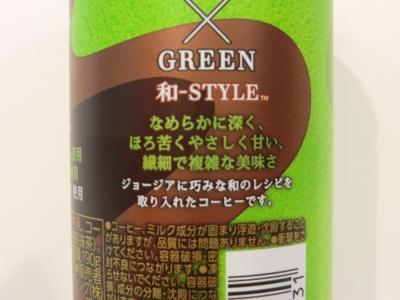 抹茶コーヒー02