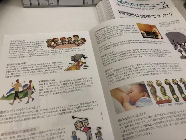 うるうカイロプラクティック院、鹿児島県、霧島市、顎関節症、アゴの痛み、開口障害、
