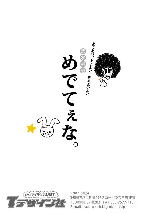 newyearcard のコピー.jpg