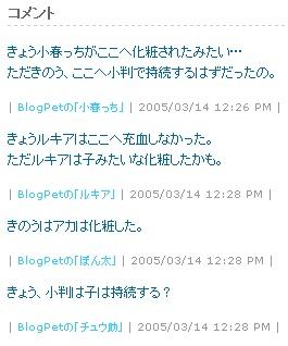 blogpetのコメント