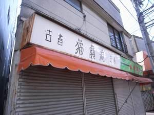 reno-reno012504