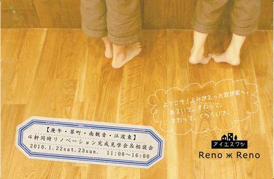 reno0122_omote_small