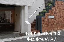 reno987