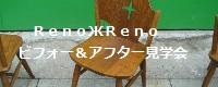 reno429top
