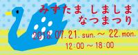 natsumatsuri_banner_200.jpg