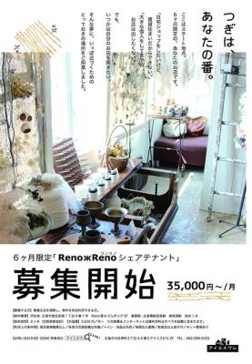 2013 秋高須