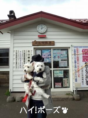 定山渓鉄道石切山駅
