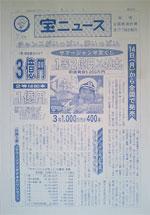 宝ニュース2008年7月号