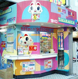 渋谷ちとせ会館チャンスセンター