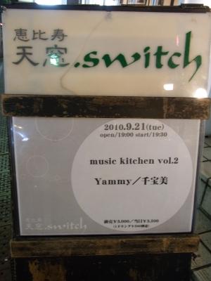 恵比寿 天窓.switch