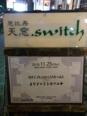 恵比寿天窓switch11/25