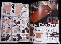 別冊デイトナ・ブロスVol.05_ p012/013