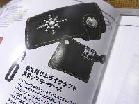 別冊デイトナ・ブロスVol.05 読プレ