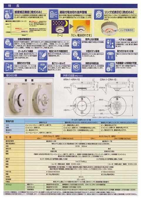 火災警報器カタログ
