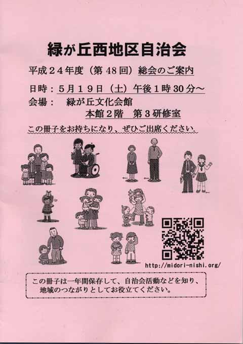 2012総会冊子