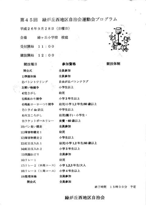 H26運動会プログラム