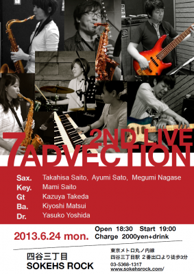 7advection ライブ