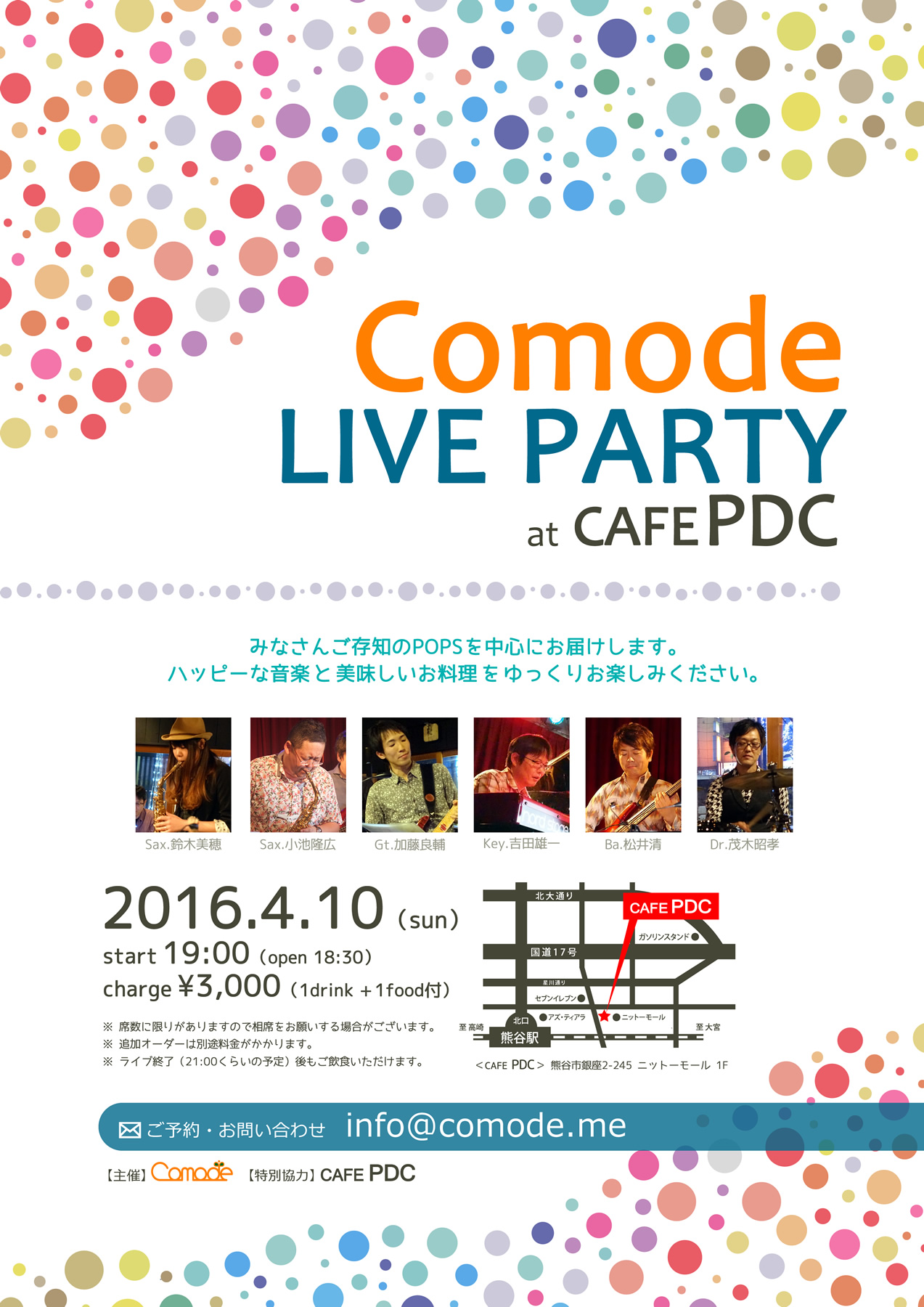 Comode ライブパーティー at CAFE PDC 2016年4月10日