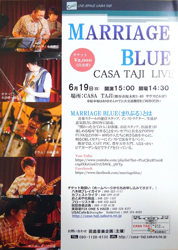 まりぶる CASA TAJI LIVE 2016年6月19日