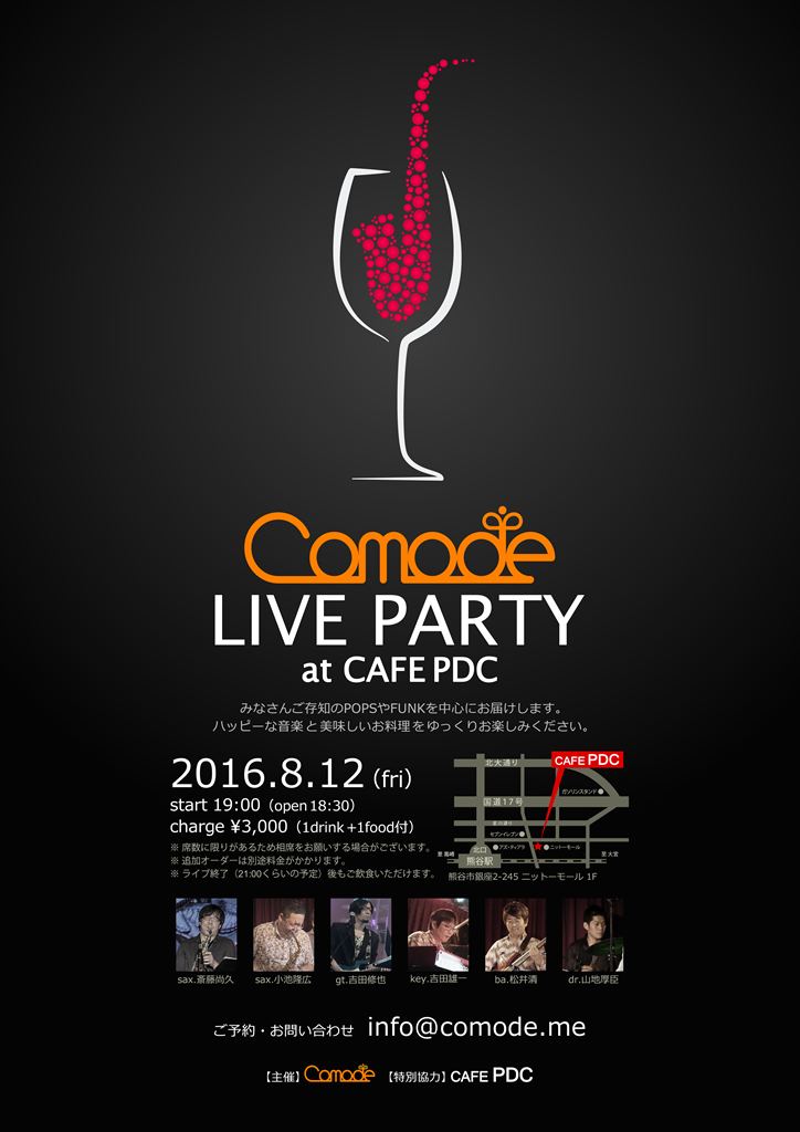 Comodeライブパーティー at CAFE PDC(2016年8月12日)