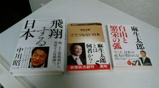 総理&中川氏