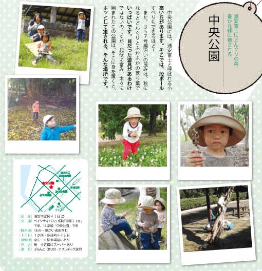 中央公園 冊子記事