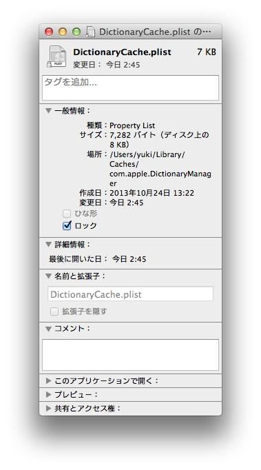 スクリーンショット 2013-10-27 2.49.17.jpg
