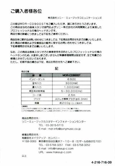MDR-CD900ST仕様.jpg